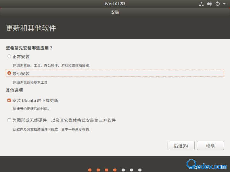 VMware Workstation 15 Pro中安装ubuntu1804的教程(图文详解)