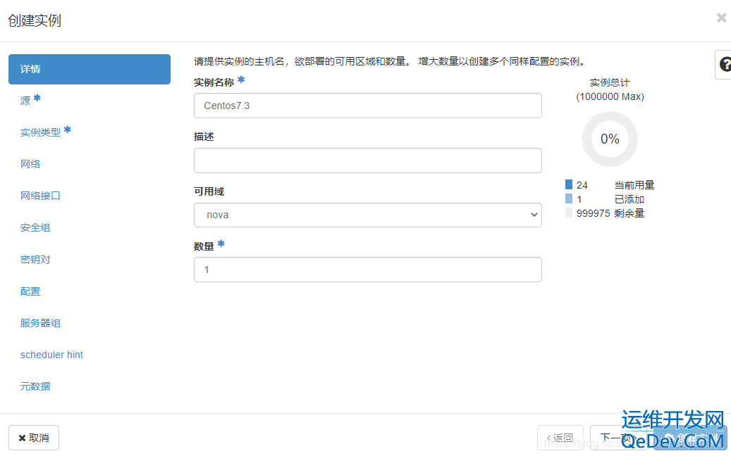 Openstack通过ISO部署Centos7带GUI虚拟机