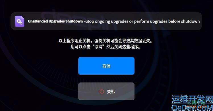Deepin 20关机提示Unattended Upgrades Shutdown的解决