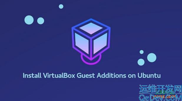 在Ubuntu 18.04上安装VirtualBox Guest Additions的方法