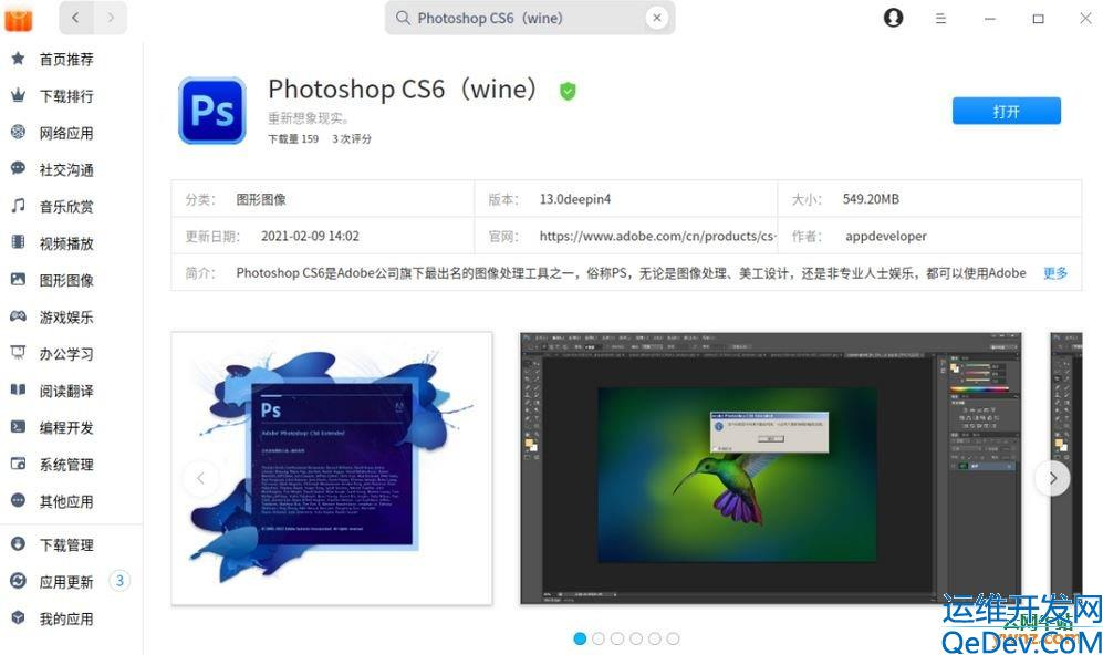 在UOS系统中安装Photoshop CS6 (Wine)版的方法,附破解方案