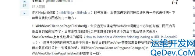 Android使用WebView实现离线阅读功能